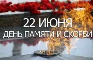 «Тот самый первый день войны»