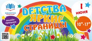 http://lenincka.blogs.donlib.ru/2020/06/01/4219/
